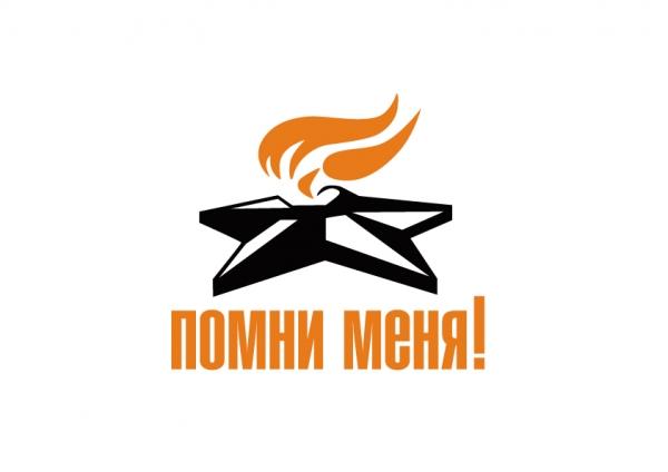 Акция Стена Памяти